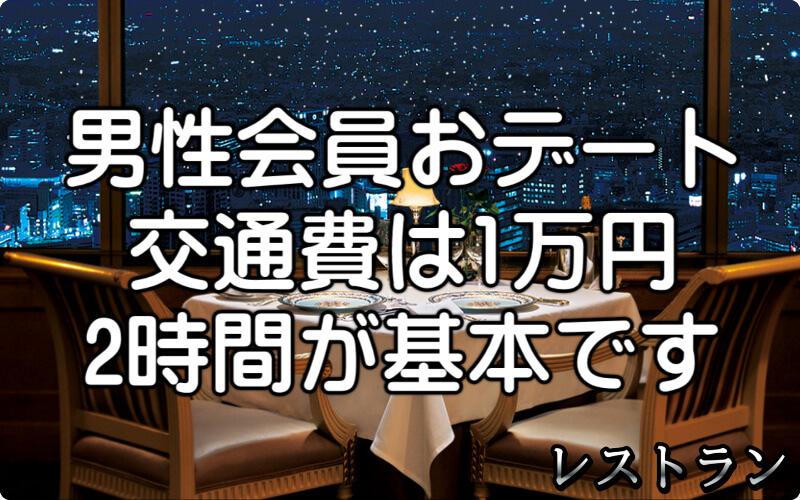 札幌交際クラブ募集