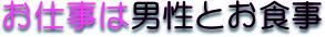 札幌デートクラブ女性募集
